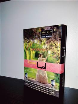 کتاب اِما (جین آستین)