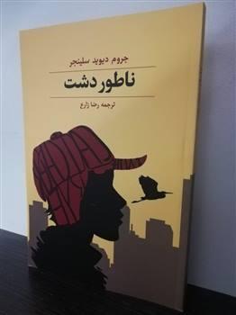 کتاب ناطور دشت اثر  جی دی سلینجر