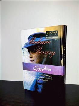 کتاب مادام بوآری (گوستاو فلوبر)