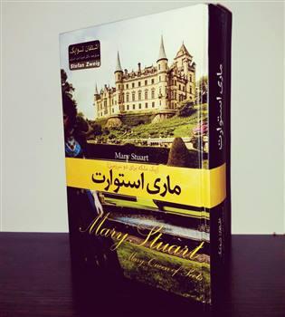 کتاب ماری استورات (یک ملکه برای دو سرزمین)