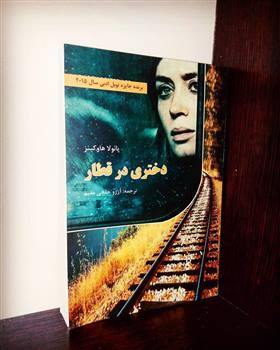 کتاب دختری در قطار (پائولا هاوکینز)
