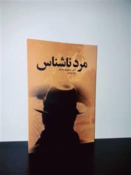 کتاب یک مرد ناشناخته ( آنتوان چخوف )