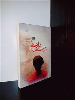 کتاب دوستش داشتم (آنا گاوالدا)