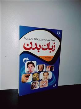 کتاب زبان بدن (آلن پیز)
