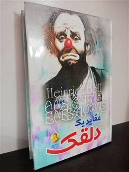 کتاب عقاید یک دلقک ( جلد سخت )