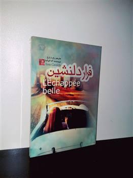 کتاب فرار دلنشین اثر آنا گاوالدا