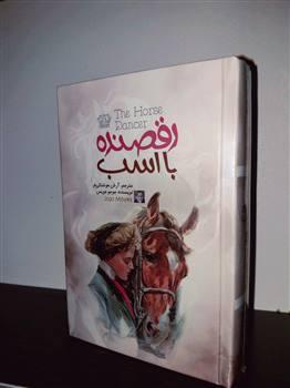 کتاب رقصنده با اسب ( جوجو مویس)