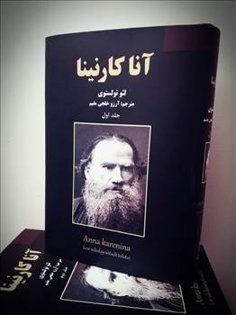 کتاب آناکارنینا (لئو تولستوی)