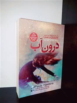 کتاب درون آب اثر پائولا هاوکینز