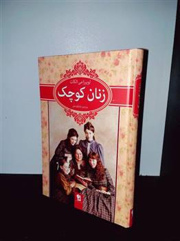 کتاب زنان کوچک ( جلد سخت )