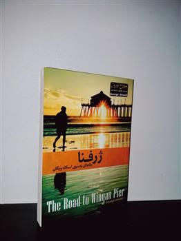 کتاب ژرفنا (جادهای به سوی اسکله ویگان)