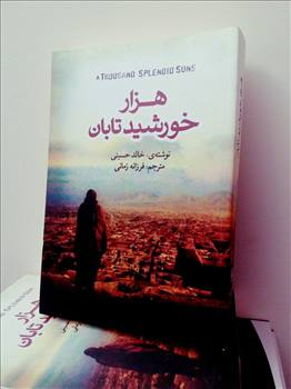 کتاب هزار خورشید تابان (خالد حسینی)