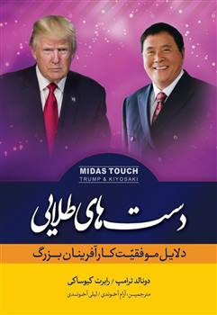 کتاب دستان طلایی(دونالد ترامپ)