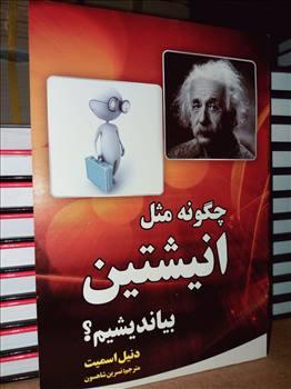 کتاب چگونه مثل انیشتین بیندیشیم