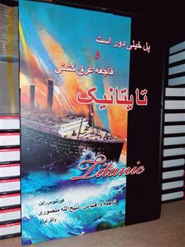 کتاب پل خیلی دور است و فاجعه غرق کشتی تایتانیک