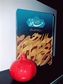 دیوان حافظ ( قاب دار فیروزه ای)