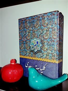 کتاب کلیات سعدی ( سه جلدی قابدار )