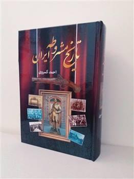 تاریخ مشروطه ایران (احمد کسروی)