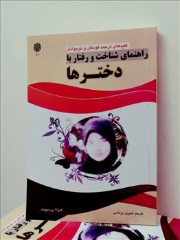 کتاب راهنمای شناخت و رفتار با دختر ها