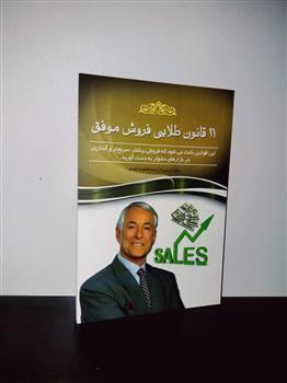 کتاب 21 قانون طلایی فروش اثر برایان تریسی