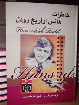 کتاب خاطرات هانس اولریخ رودل