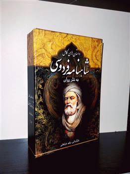 شاهنامه فردوسی به نثر روان دو جلدی قابدار