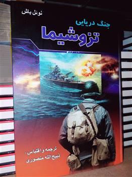 کتاب جنگ دریایی تزوشیما