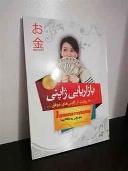 کتاب بازاریابی ژاپنی (۶۰ روایت از ژاپنی های موفق)