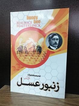 کتاب زنبور عسل (موریس مترلینگ)