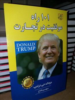 کتاب ۱۰۱ راه موفقیت در تجارت ( دونالد ترامپ)