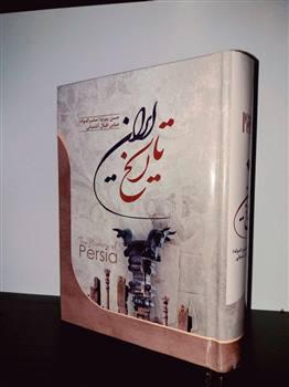 کتاب تاریخ ایران ( جلد سخت )