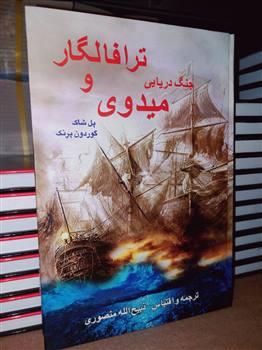 کتاب جنگ دریایی میدوی و ترافالگار