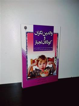 کتاب والدین نگران و کودکان لجباز