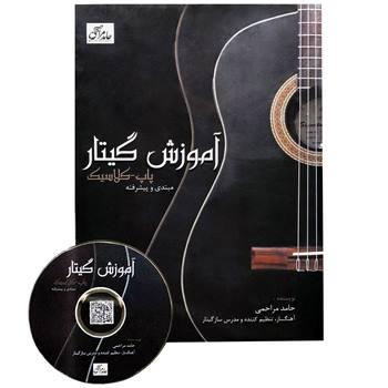 کتاب آموزش گیتار پاپ-کلاسیک اثر حامد مراحمی