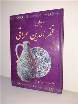 دیوان فخرالدین عراقی