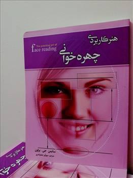 کتاب هنر کاربردی چهره خوانی