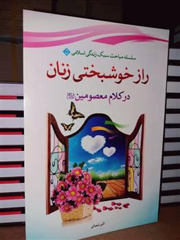 کتاب راز خوشبختی زنان در کلام معصومین