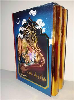 کتاب هزار و یک شب (دو جلدی قابدار)