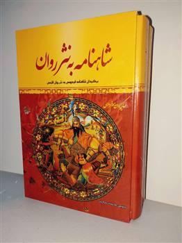 شاهنامه به نثر روان (دو جلدی قابدار)