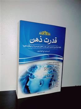 کتاب قدرت ذهن