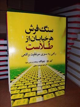 کتاب سنگ فرش هر خیابان از طلاست