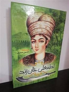 کتاب لطفعلی خان زند (جلد سخت) اثر حسین مسرور