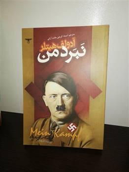 کتاب نبرد من (آدولف هیتلر)