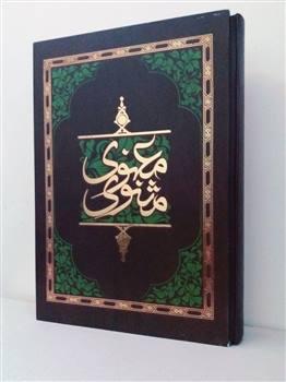 کتاب مثنوی معنوی