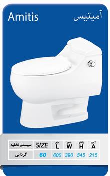 توالت فرنگی یک تکه آرمیتاژ مدل آمیتیس 60