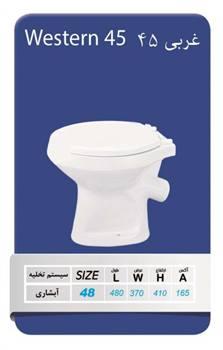 توالت فرنگی آرمیتاژ مدل غربی وسترن 45