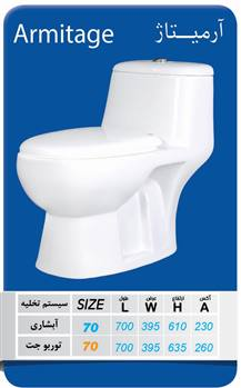 توالت فرنگی یک تکه آرمیتاژ مدل آرمیتاژ آبشاری 70