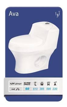 توالت فرنگی یک تکه آرمیتاژ مدل آوا 60