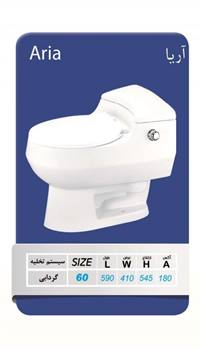 توالت فرنگی یک تکه آرمیتاژ مدل آریا 60