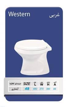 توالت فرنگی آرمیتاژ مدل غربی وسترن